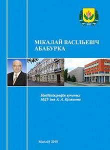 Абабурка Мікалай Васільевіч