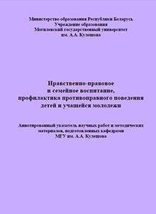 Нравственно-правовое и семейное воспитание, профилактика противоправного поведения детей и учащейся молодежи