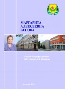 Бесова Маргарита Алексеевна