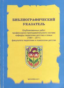 Библиографический указатель опубликованных работ