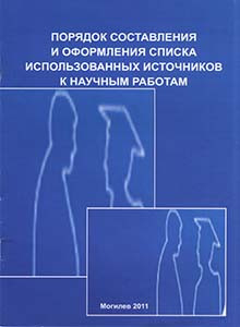 Е. Н. Астапова, С. Н. Новикова
