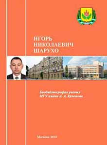 Шарухо Игорь Николаевич