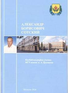 Сотский Александр Борисович