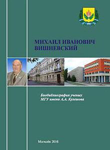 Вишневский Михаил Иванович