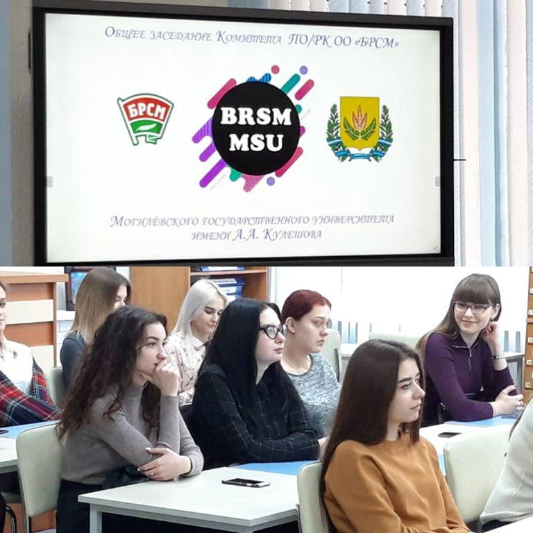 Общее заседание Комитет ПО и РК БРСМ