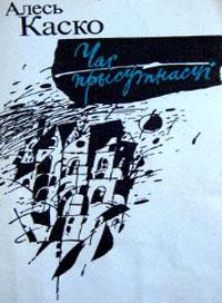 Паэт, перакладчык, эсэіст  Алесь Каско за паэтычны зборнік «Час прысутнасці» (1995)