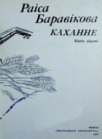 Пісьменніца, аўтар шматлікіх кніг паэзіі і прозы Раіса Андрэеўна Баравікова за кнігу лірыкі «Каханне» (1988)