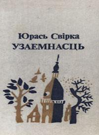 """Беларускі паэт, перакладчык Юрась Свірка за зборнік паэзіі """"Узаемнасць"""" (1993)"""