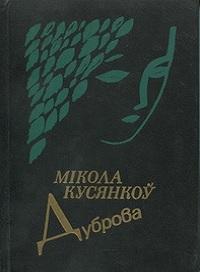Беларускі пісьменнік Мікола Кусянкоў  за кнігу вершаў