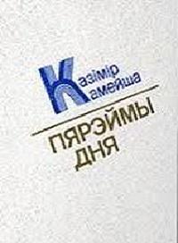 Беларускі паэт, перакладчык Казімір Вікенцьевіч Камейша за зборнік паэзіі «Пярэймы дня» (1989)