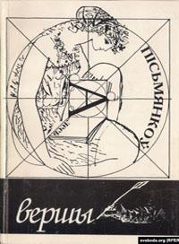 Беларускі паэт і эсэіст Алесь Пісьмянкоў за кнігу паэзіі