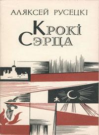 Паэт, перакладчык Аляксей Сцяпанавіч Русецкі за кнігу вершаў «Крокі сэрца»  (1981)