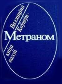 Беларуская пісьменніца, літаратуразнаўца Валянціна Коўтун за кнігу паэзіі «Метраном» (1986)