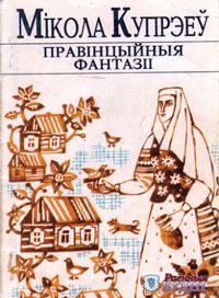 Беларускі паэт і празаік Мікола Купрэеў за зборнік «Правінцыйныя фантазіі» (1997)