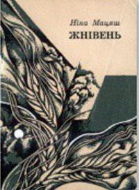 """Паэтэса, перакладчыца Мацяш Ніна Язэпаўна за """"Паэму жніва"""" (1984)"""