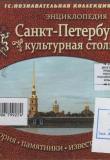 Санкт-Петербург – культурная столица