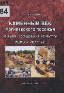 Колосов, А. В.  Каменный век Могилевского Посожья: открытия, исследования, результаты 2009–2015 гг.