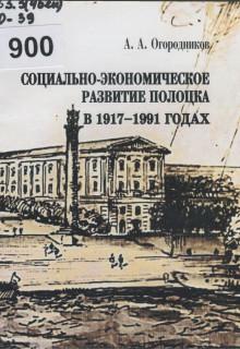 Огородников, А. А. Социально-экономическое развитие Полоцка в 1917–1991 годах