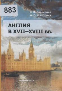 Борисенко, В. В. Англия в XVII–XVIII вв.