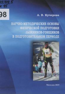 Кучерова, А. В. Научно-методические основы физической подготовки лыжников-гонщиков в подготовительном периоде