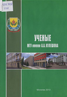 Ученые МГУ имени А.А. Кулешова
