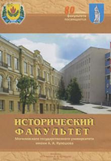 Исторический факультет Могилевского государственного университета имени А. А. Кулешова