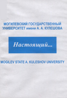 Настоящий... Могилевский государственный университет имени А. А. Кулешова