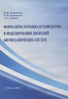 Загревский, В. И. Формализм Лагранжа и Гамильтона в моделировании движений биомеханических систем