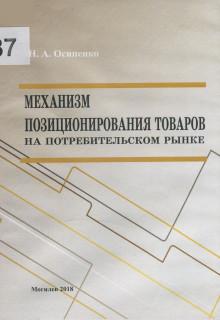 Осипенко, Н. А. Механизм позиционирования товаров на потребительском рынке