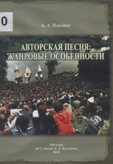 Папейко, А. А. Авторская песня: жанровые особенности