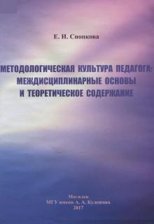 Снопкова, Е. И. Методологическая культура педагога: методические основы развития