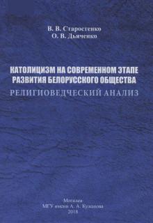 Старостенко, В. В. Католицизм на современном этапе развития белорусского общества (религиоведческий анализ)