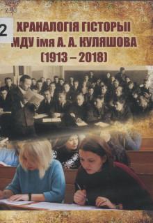 Храналогія гісторыі МДУ імя А. А. Куляшова (1913-2018): да 105-годдзя стварэння