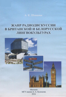Шевцова, А. К. Жанр радиодискуссии в британской и белорусской лингвокультурах