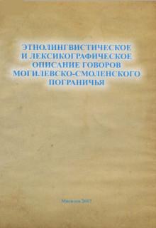 Этнолингвистическое и лексикографическое описание говоров могилевско-смоленского пограничья