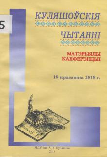 Куляшоўскія чытанні 2018