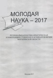 Молодая наука – 2017