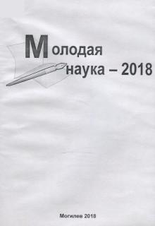 Молодая наука – 2018