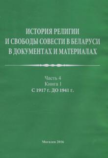 История религии и свободы совести в Беларуси в документах и материалах