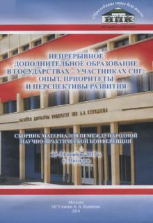 Непрерывное дополнительное образование в государствах – участниках СНГ: опыт, приоритеты и перспективы развития