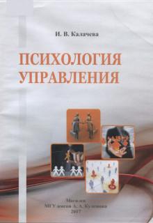 Калачева, И. В. Психология управления