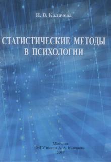 Калачева, И. В. Статистические методы в психологии