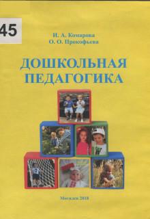 Комарова, И. А. Дошкольная педагогика