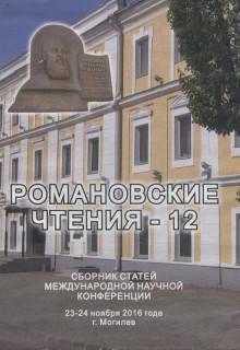 Романовские чтения – 12