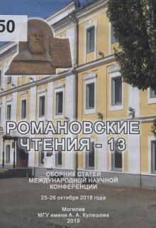 Романовские чтения – 13
