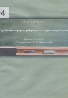Папейко, А. А. Русская орфография и пунктуация