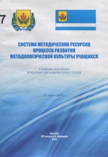Система методических ресурсов процесса развития методологической культуры учащихся