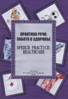 Практика речи: забота о здоровье = Speech practice: Healthcare