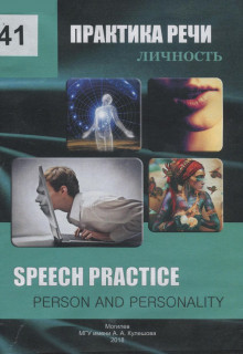 Практика речи: личность = Speech practice: Person and personality