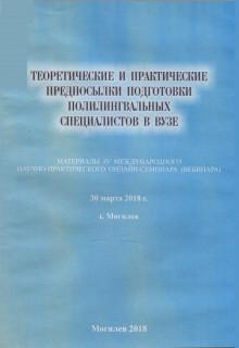 Теоретические и практические предпосылки подготовки полилингвальных специалистов в вузе